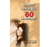 Aalai Asaathum 60 Kalaigal- DR.SHALINI