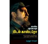 Fidel Costro - Athanur Cholan