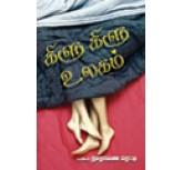 Kilu Kilu Ulagam - Dr.Narayana Reddy