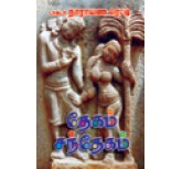Thegam Santhegam - Dr.Narayana Reddy