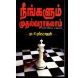 Neengalum Muthalvaragalam-RA.KI.RANGARAJAN - tamil