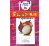 Vengaayam - Dr.Arunchinnaiah