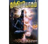 Thanthira Yogam - Part 2  - Dr John B.Nayagam