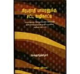 Niraparaathi Pamaranukku Chatta Valikatti - Senthamilkkilar