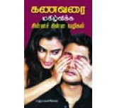 Kanavarai Makilvikka Chinna Chinna Valigal ( tamil book)