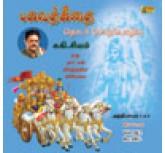 BHAGAVAT GEETHA-SUKISIVAM-VOL 1 & 2,3 - MP3