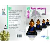 Meendum Zen Kadhaigal (tamil)