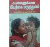 Pengalukkana Iyarkai  Maruthuvam - Mu A Appan