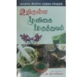 Uyirulla Iyarkai Maruthuvam - Era Eramalingam