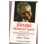 You Can Sell - SHIV KHERA - Neengalum Virpanaiyalaragalam