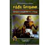 Sathiya Sothanai - C.S.Devanathan