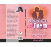 Vazhkai Kalai Sex (tamil)