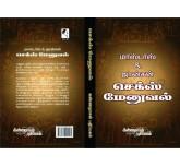 Sex Manual (tamil)-Masters & Johnson