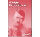 Enathu Porattam-HITLER - Mein Kamp - tamil book