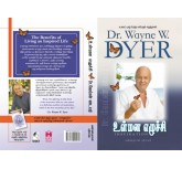 The Inspiration--Ulmana Eluchi Dr.Wayne W.Dyer