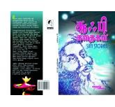 Sufi Kadhaigal  - Nariampattu M.A.Salam