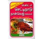Best Of Chettinad Non Veg Samaiyal