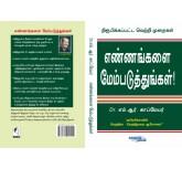 Ennangalai Mempaduthungal (tamil)