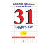 31 mantra for personality development(tamil)