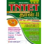Maths And Science Paper-II ( tamil book)