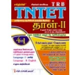 Social Science Paper II ( tamil book)
