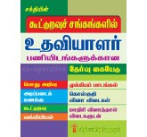 Kuuturavu Sangam ( tamil book)