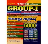 GROUP - I முதனிலைத் தேர்வு--tamil book