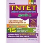 Paper II Social Science Model Papers ( tamil book)