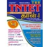 TNTET Paper I ( tamil book)