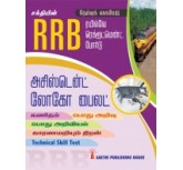 RRB-Assistant Loco Pilot ( tamil book)