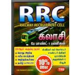 RAMANS khalasi - Tamil