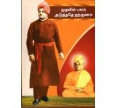 Muthalil Palam Aduthathe Narkunam - A.R.K.Sharma