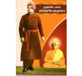 Strength First Goodness Next [vivekananthar] - Tam