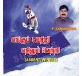 Engum vetri ethilum vetri (tamil audio cd)-RANGANATHAN
