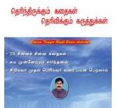 Theyrinthirukum kathaigal theyrivikum karuthukkal - Audio CD - Ranganathan