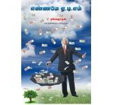 Ennamae ATM - Ranganathan