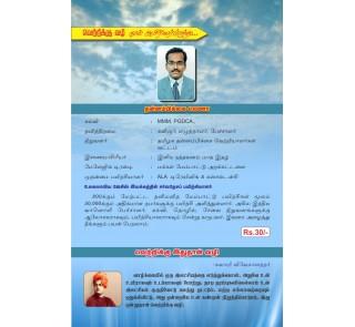 vetrikku vazhi (Tamil)