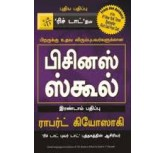 The Business School-ROBERT KIYOSAKI- Tamil