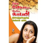 chinna idea periya labham(tamil book)