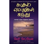 The Five Love Languages - TAMIL-Gary Chapmen  _ Kathal Moilgal