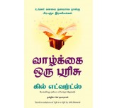 Life Is A Gift (tamil book)