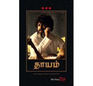 Unposted Letter-MAHATRIA RA- Tamil-THAYAM