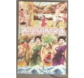 Kurunthokai - durai rasaram ( tamil book)