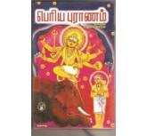 Periya Puraanam Thokuthi Part 2 ( tamil book)