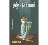 Anitha Ilam Manaivi ( tamil book)