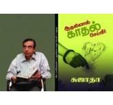 Aathalinaal Kathal Seiveer - Sujatha