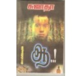 AA.. ( tamil book)