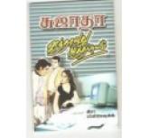 Ainthavathu Athiyayam ( tamil book)