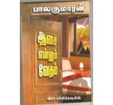 Aasai Ennum Vetham - Balakumaran