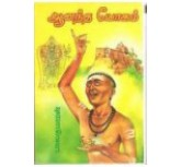 Anatha Yogam - Balakumaran